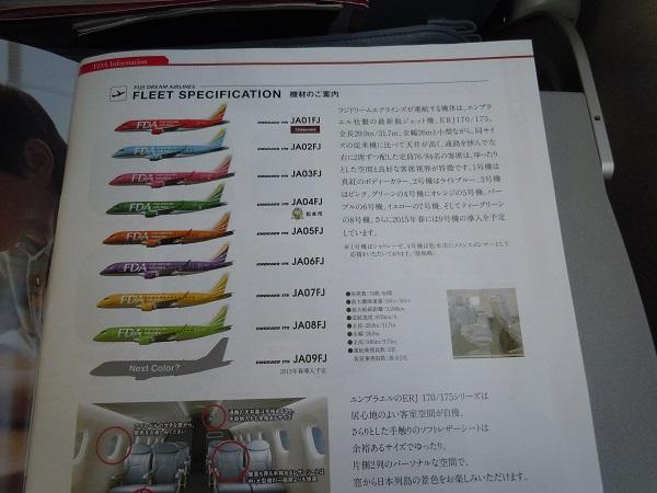 FDA機内誌の保有機体色紹介