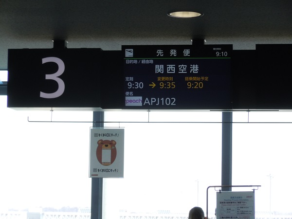 新千歳空港3番搭乗口からの搭乗時の様子
