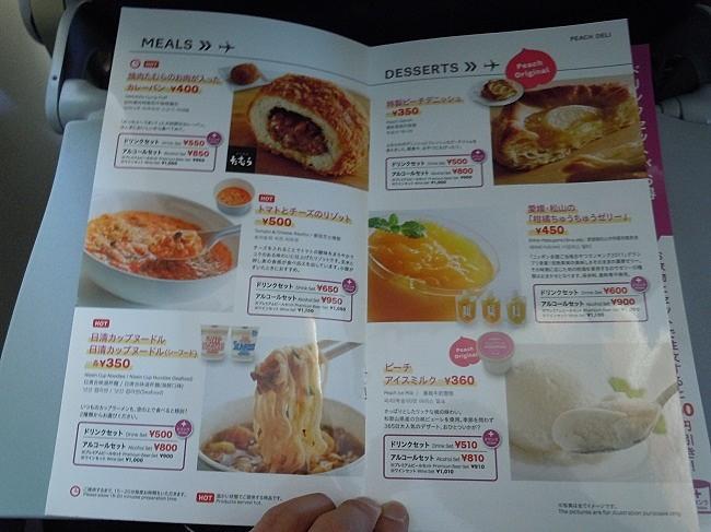 ピーチの機内食メニュー