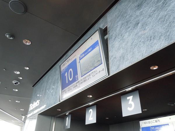 展望回廊行きのエレベータ乗り場