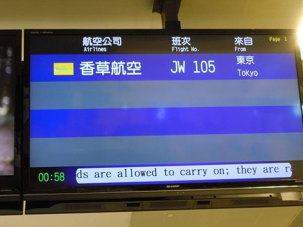 香草航空の表記