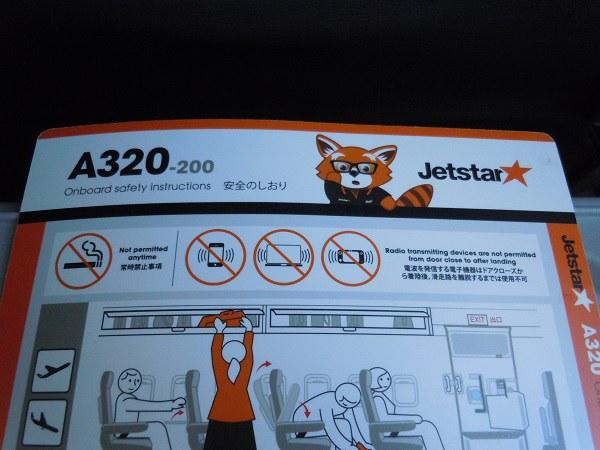 ジェットスターのA320-200型機の安全のしおり