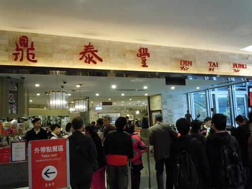 台北101に隣接した「鼎泰豐」レストラン