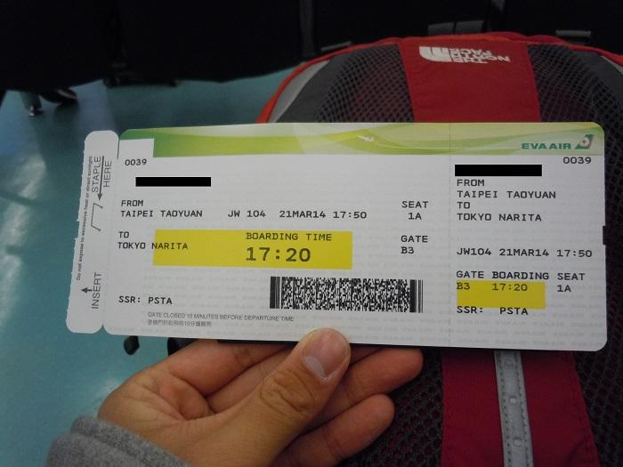 エバー航空の印紙にプリントされたバニラエアのチケット