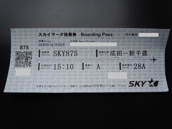 成田空港発新千歳空港行きのスカイマーク875便のチケット