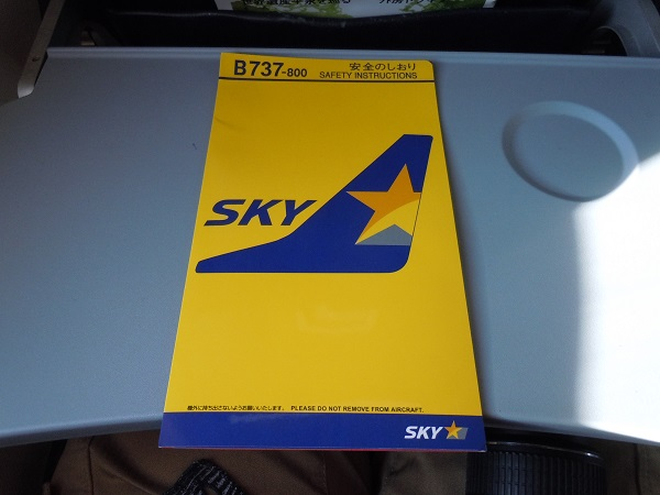 スカイマークのB737-800の安全のしおり