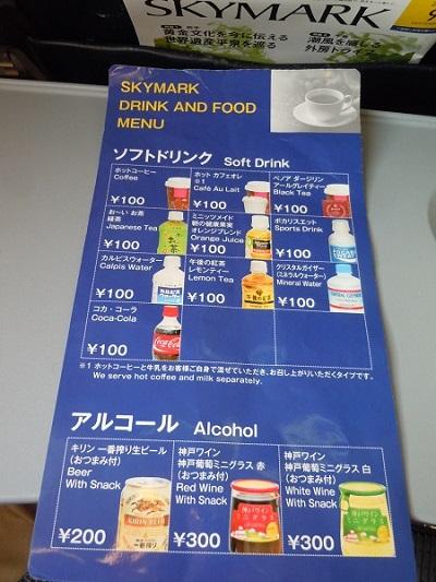 スカイマークの機内販売メニュー(飲み物)