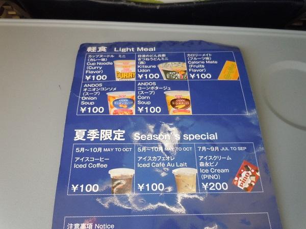 スカイマークの機内販売のメニュー(食べ物・飲み物)