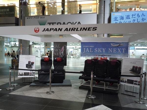 新千歳空港内に展示されていたJALの新型国内線シート