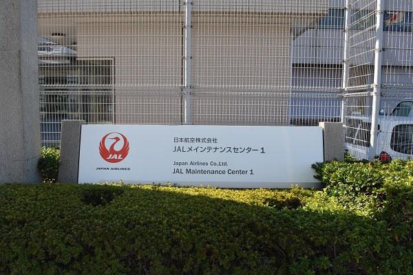 JALメンテナンスセンター1前