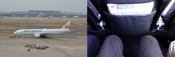 JALのB777型機の座席の足元の広さ