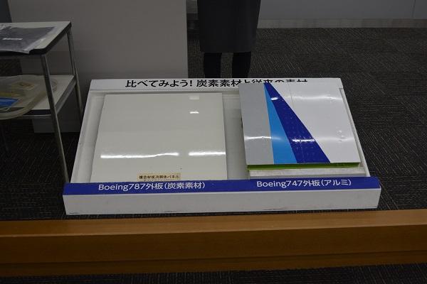 整備工場見学会場に展示されたB787の炭素繊維製の外板とB747のアルミ製の外販