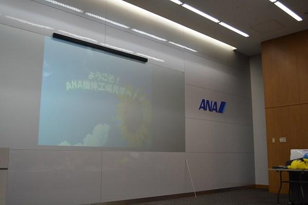 ANA整備工場見学の講義室