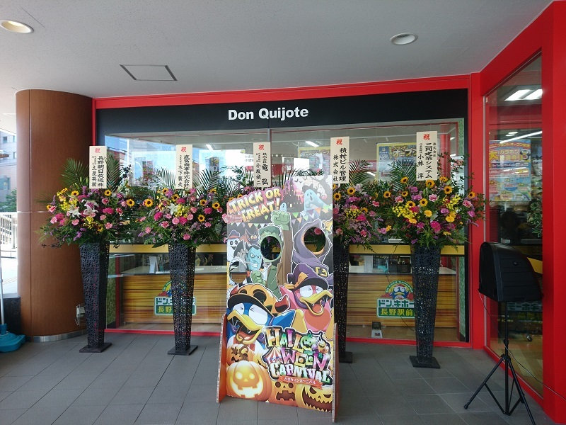 ドンキホーテ長野駅前店開店当日の様子