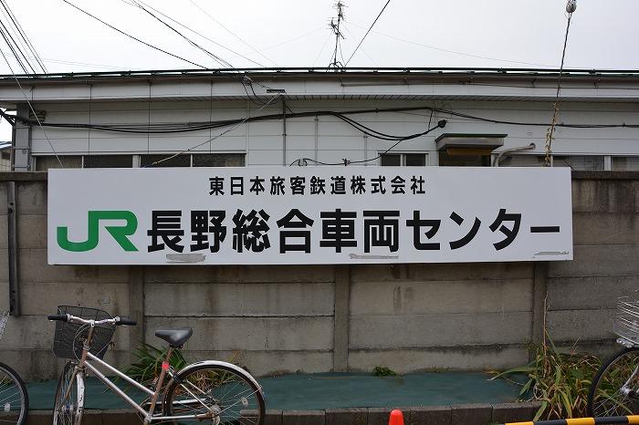 長野総合車両センターの看板