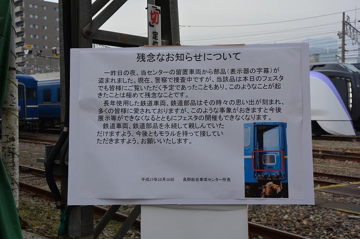 北斗星&あけぼののプレート盗難に関する告知