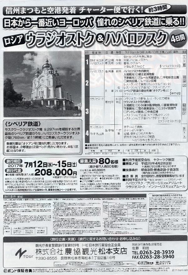松本空港発着の極東ロシアツアーのチラシ