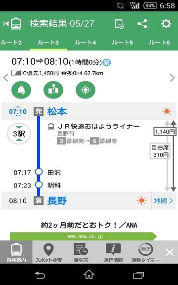 乗車当日のおはようライナー長野行きの時刻表