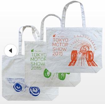 東京モーターショー公式グッズのバッグ