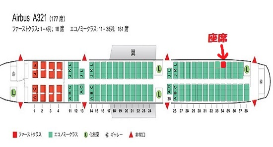 中国国際航空のA321型機の座席表と自席の位置