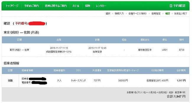 737円セール運賃詳細画面