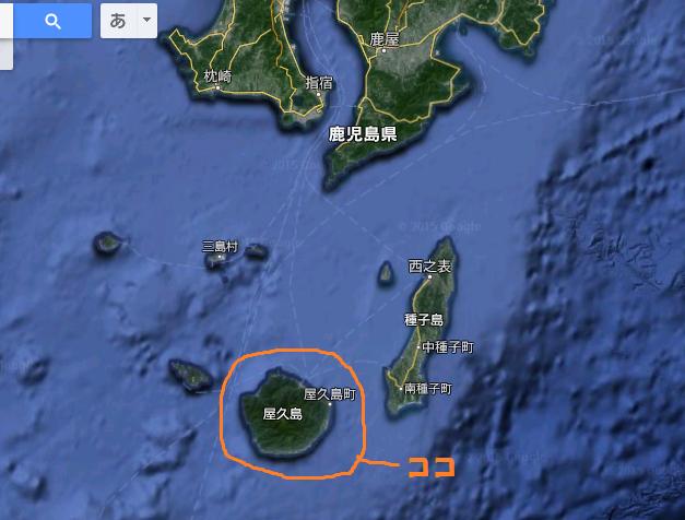 屋久島の場所